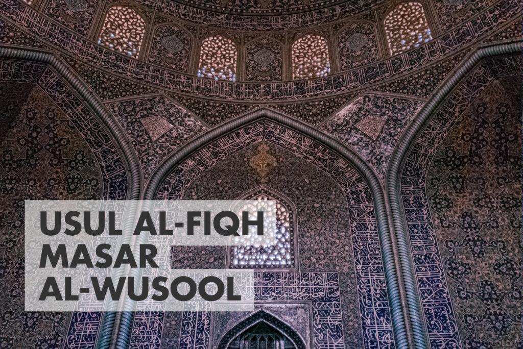 Course 2019 mailout header_Usul al fiqh